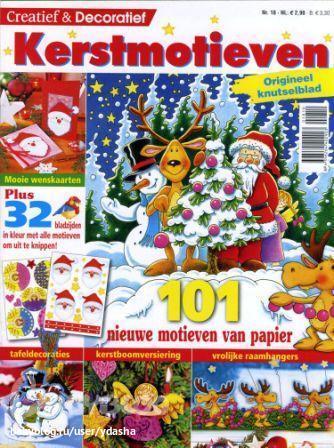 Журналы с выкройками новогодних поделок