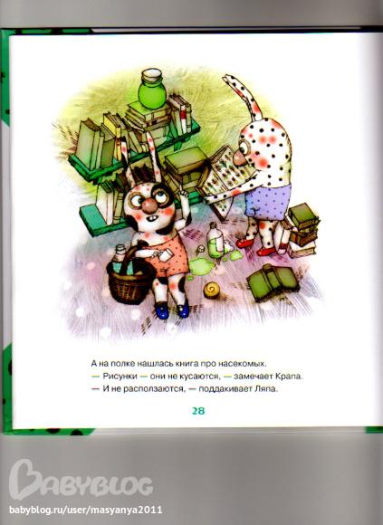 картинки насекомых для детей детские карточкиAmelica