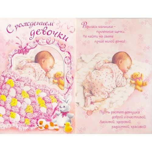 Поздравление с новорожденным дочкой картинки