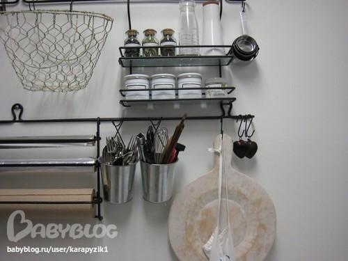 Рейлинги на кухню