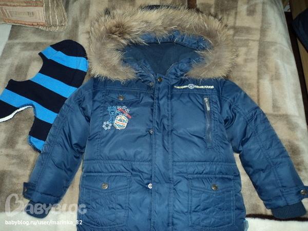 Зимняя Одежда Детская Новосибирск