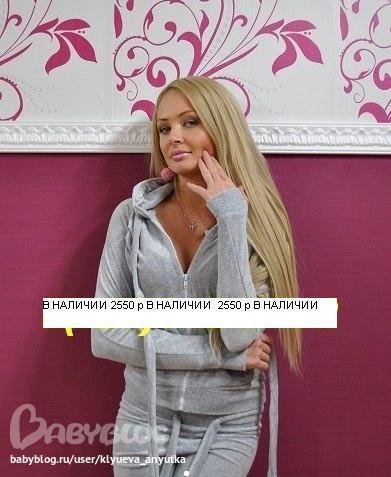 Плюшевые Костюмы Женские Интернет Магазин