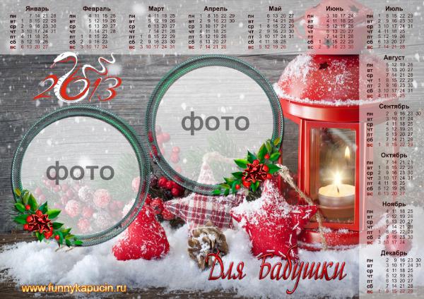 Как сделать календарь онлайн на 2015 год - Njkmznnb.ru