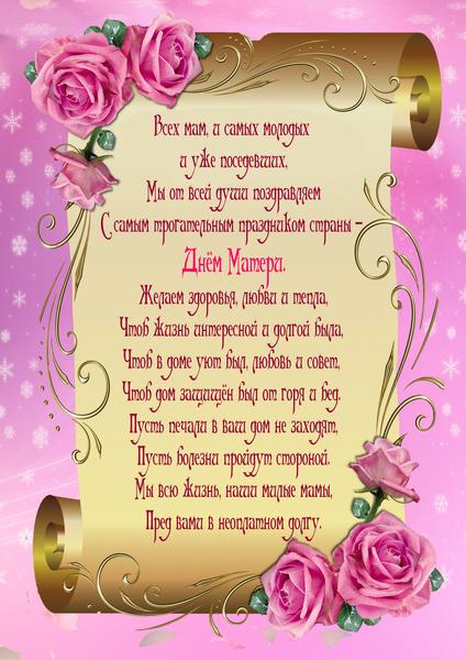 Поздравления с днём матери в прозе всем мамам