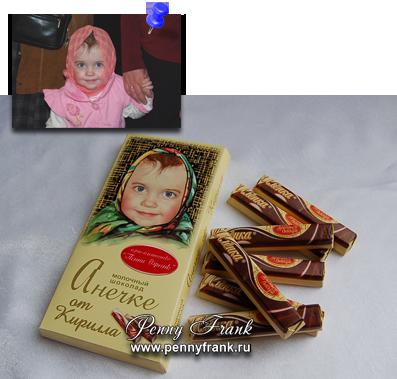 Как сделать на шоколадку