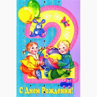 Поздравления двойняшек с днем рождения 2 года