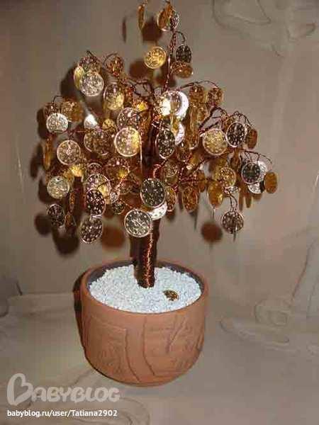 А еще можно сделать денежное дерево из кофе (топиарий) или из бисера (примеры из интернета).  В интернете можно даже...