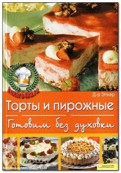 десерт без духовки рецепты