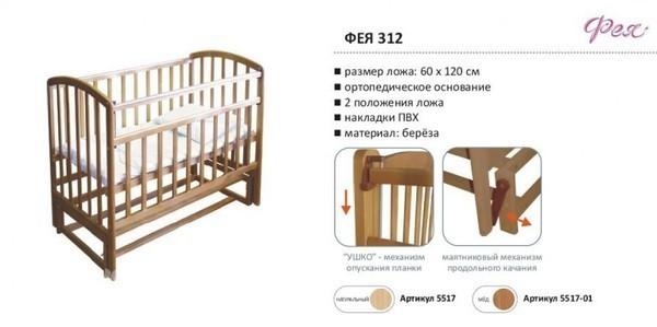 Маятник для детской кроватки видео