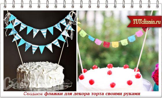 Гирлянда на торт с днем рождения