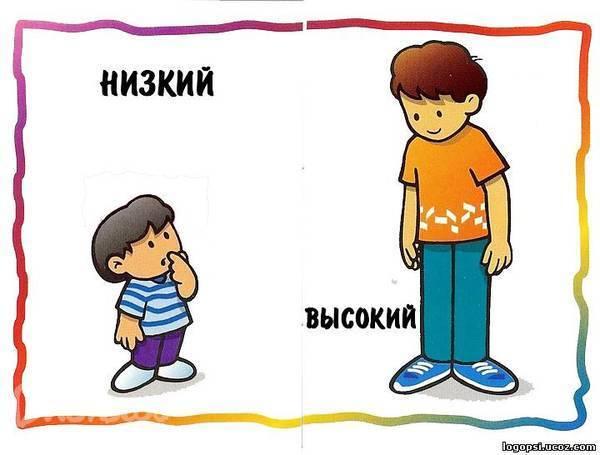 низкий высокий картинки для детей