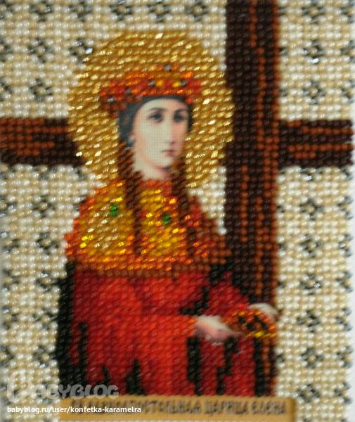 VIGARTA.RU.  Именная Икона святой равноапостольной царицы Елены.  Интернет-магазин.