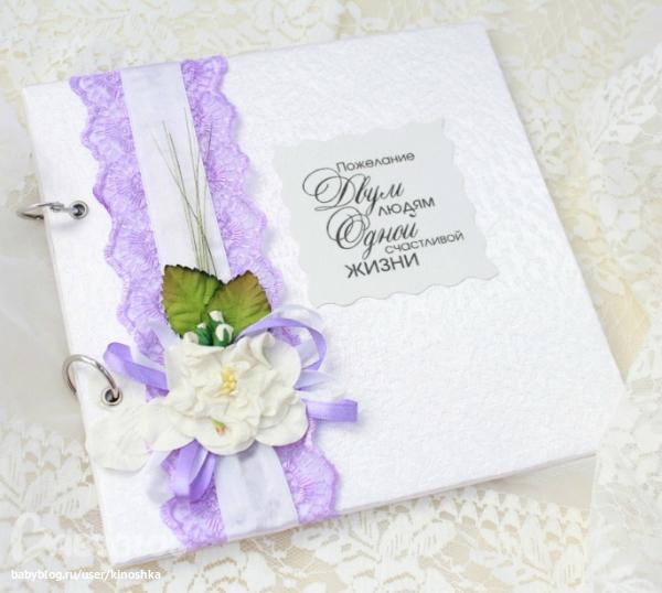 Как сделать книгу пожеланий на свадьбу из скрапбукинга