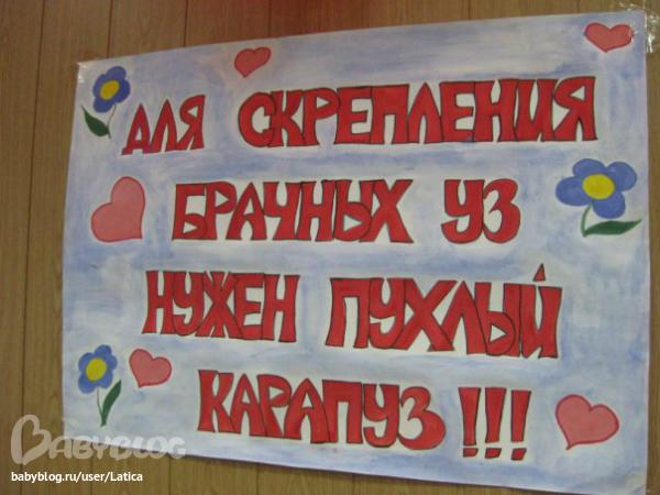 Нарисовать плакаты на свадьбу своими руками фото 84