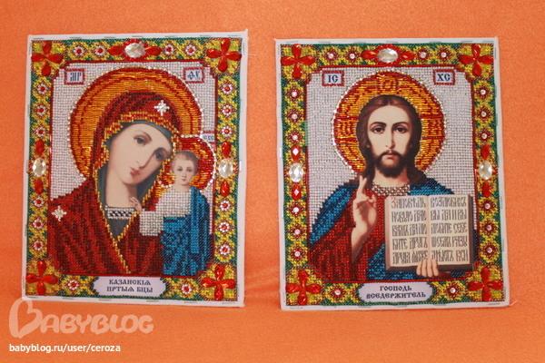 Венчальные иконы!