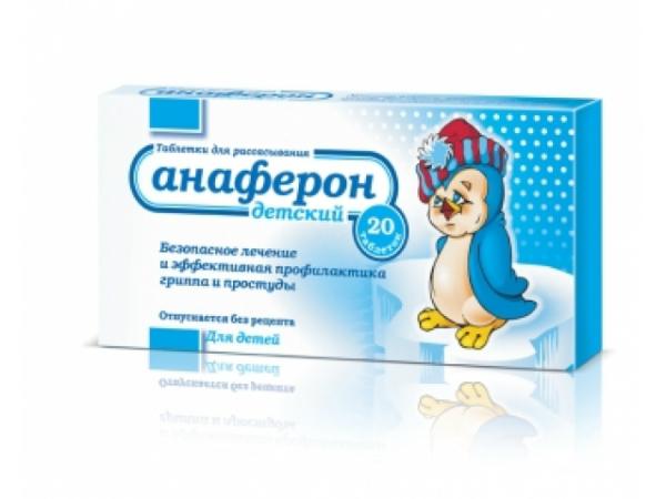 Создан для профилактики и лечения ОРВИ, гриппа и других вирусных инфекций особенно у ослабленных, часто.