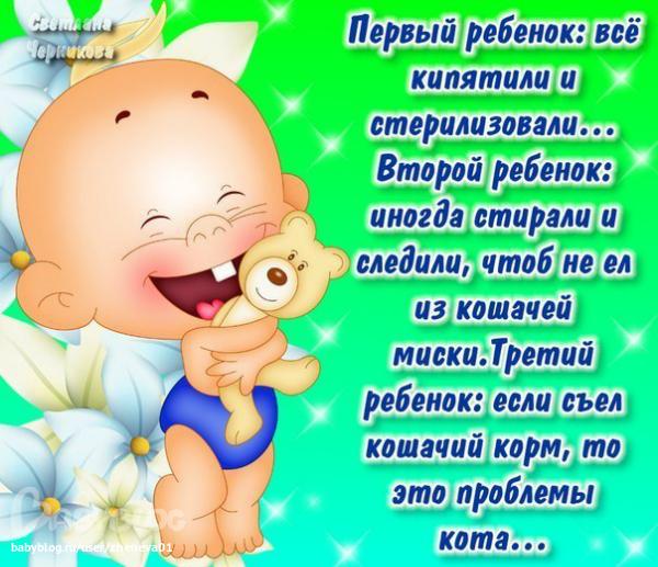 Поздравление с днем рождения третьего ребенка