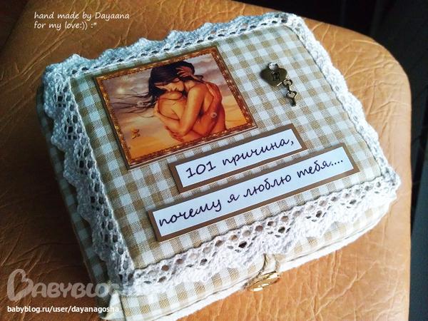 Подарок мужу - коробочка с любовью