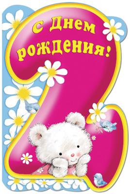 Поздравление с днем рождения на два годика племяннику поздравления