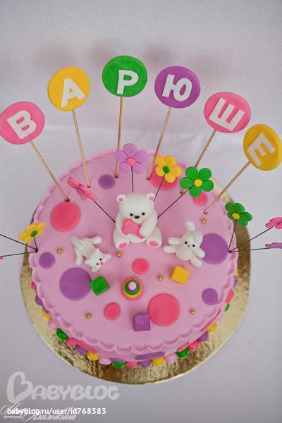Поздравления с днем рождения вареньке девочке 3 года 4