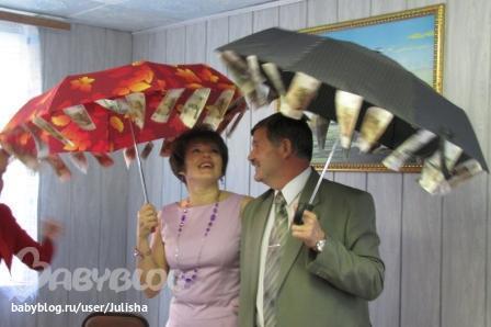 Поздравление с зонтиком с деньгами