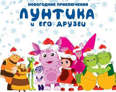 Лунтик и новый год сценарии