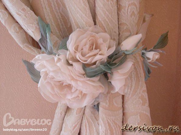Цветы из ткани для гардин своими руками
