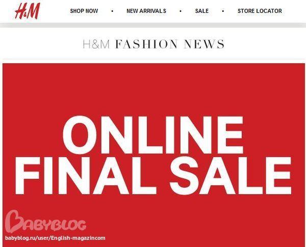 H&M Распродажа