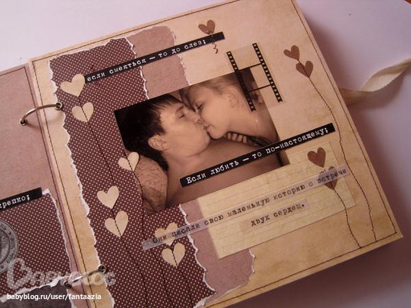 Альбом любовный сделанный своими руками