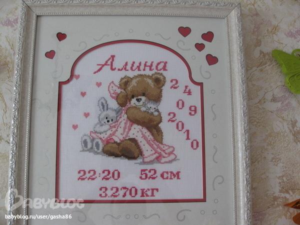 Вышивка крестом схемы даты рождения