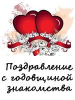 прикольные открытки годовщина знакомства