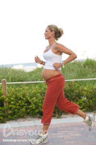 Вреден ли бег для беременных 85