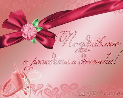 поздравления с рождением дочери открытки: