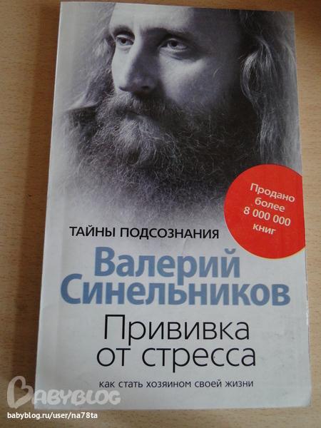 Валерия Синельникова Книги