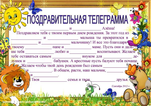 Поздравление с днем рождения для телеграммы 972