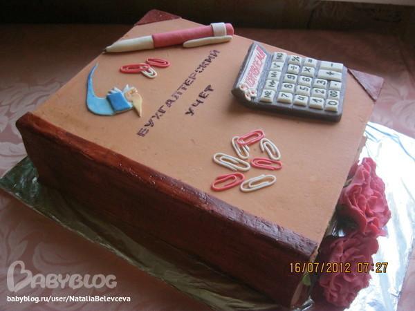 Картинки торта для бухгалтера