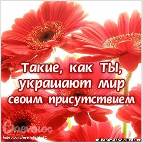 Поздравления хорошему человеку женщине в стихах красивые фото 390