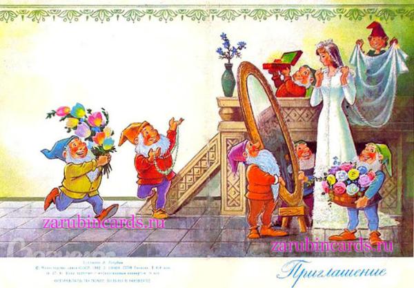 Советские открытки ко дню свадьбы