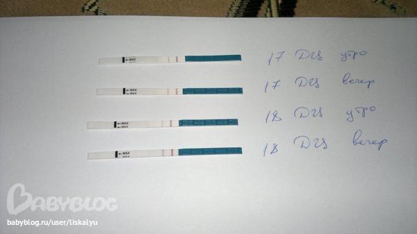 Положительный тест на беременность и мазня