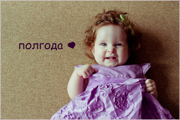 Поздравление дочке на полгодика