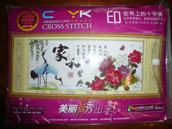Вышивка крестом китайский наборы
