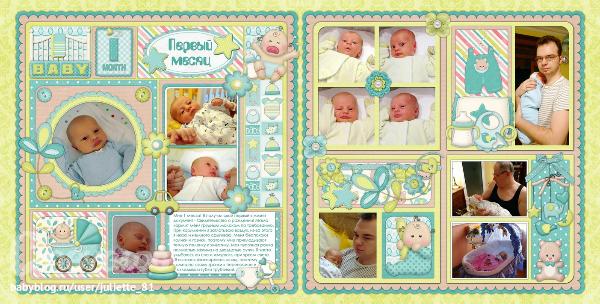 Альбом 1 год жизни ребенка