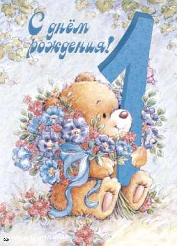 Поздравления с днём рождения мальчику 1 годик открытки