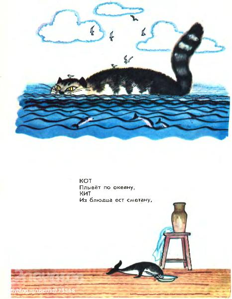 Борис заходер кит и кот briticatru