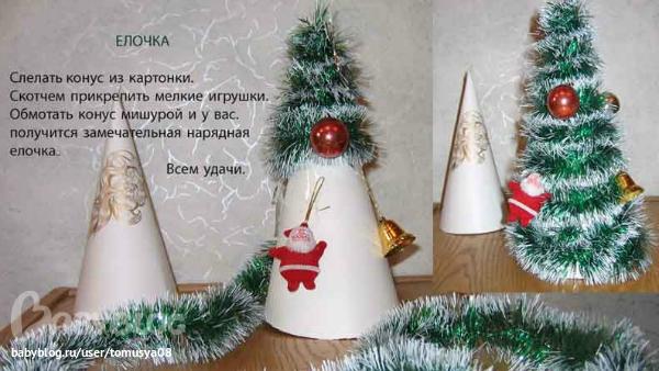 Поделки на новый год  с инструкцией