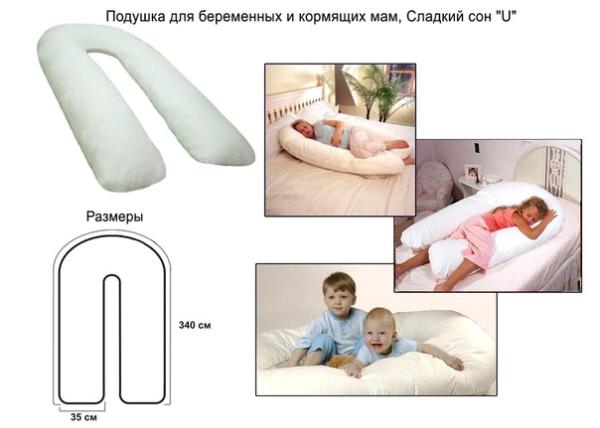 Подушки для беременных бумеранг своими руками