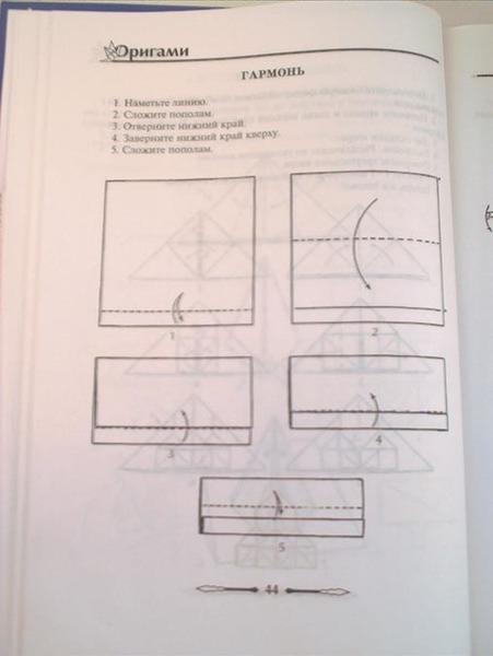 схема гармошки