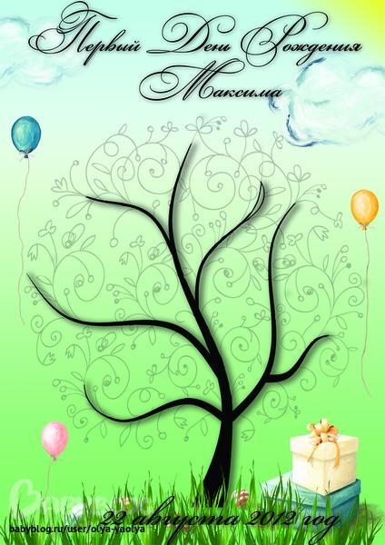 Шаблоны для дерева пожеланий на день рождения 102