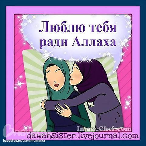 Ты мне подарок от аллаха 312