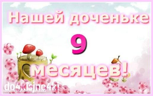 9 месяцев дочке поздравления в стихах от родителей 200
